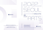 [서울예술대학교] 2022 수시 전문학사 외국인 특별전형