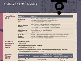 2020년도 한국학중앙연구원 한국학대학원 전기 외국인 및 재외국민 입학 안내