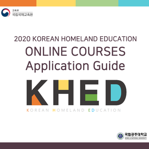 Information about 2020 Korean Homeland Education (K-HED) - Fall