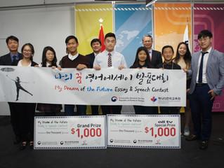 2017 My Dream of the Future Essay & Speech Contest Award Ceremony