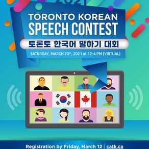 2021 Toronto Korean Speech Contest