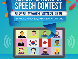 2021 Toronto Korean Speech Contest