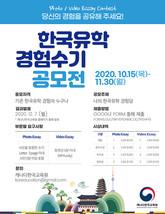 2020 한국유학 경험수기 공모전