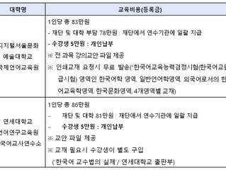 2020년도『한글학교 교사 온라인 한국어교원 양성과정』 지원 안내