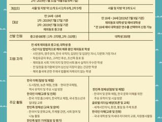 2019 재외동포 중고생 및 대학생 모국연수