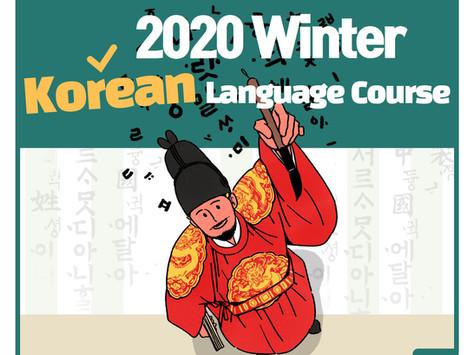 2020 Winter Korean Language Classes