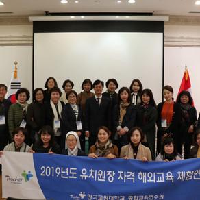 한국교원대학교 종합교육연수원 주관 교[원]장 자격 해외교육 체험연수 - 유치원장단
