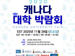 2020 캐나다 대학 박람회 - Canada University Fair