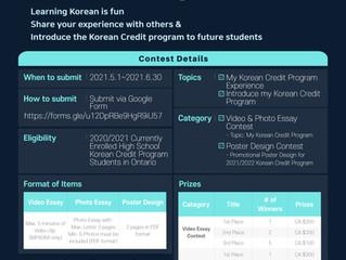 2021 캐나다 내 고등학교 한국어반 수강후기 동영상 및 포스터 디자인 공모전 결과발표