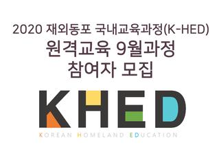 2020 재외동포 국내교육과정(주최: 국립국제교육원) 원격교육 9월 과정 참여자 모집 안내