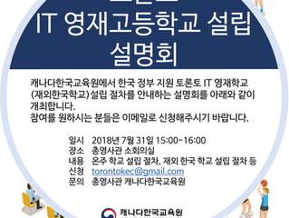 토론토 한국 IT 영재고등학교 설립 설명회 개최