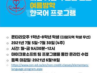 더람카톨릭스쿨보드 여름방학 한국어프로그램