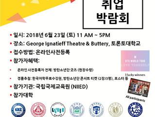 토론토 한국유학&취업 박람회