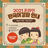 한국어 강좌 이수 실적을 한국 비자의 한국어 입증서류로 활용 가능합니다.