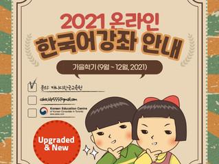 2021년 가을학기 온라인 한국어강좌 안내
