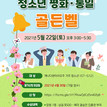 2021년 청소년 평화통일 골든벨 대회 참석