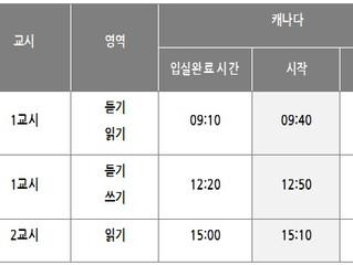 제 61회 한국어능력시험(TOPIK) 시행 안내 - 접수기간 연장 (9/12)