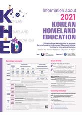 Information about 2021 Korean Homeland Education (K-HED) - Spring