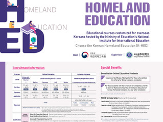 Information about 2021 Korean Homeland Education (K-HED) - Summer