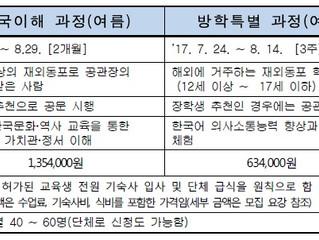 2017 재외동포 초청 국내교육 하계과정 모집안내