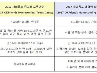 2017 재외동포 청소년(중고생/대학생) 모국연수 지원 안내