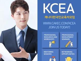 Join us: Korean-Canadian Educators' Association