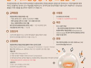 2019 한국어교원 양성과정 등록 시작