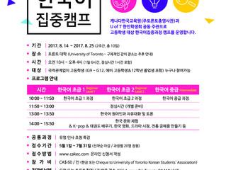 토론토대 중·고등학생 대상 한국어 이머젼 캠프 운영