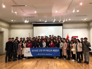한국교원대학교 종합교육연수원 주관 교[원]장 자격 해외교육 체험연수 - 초등교장단