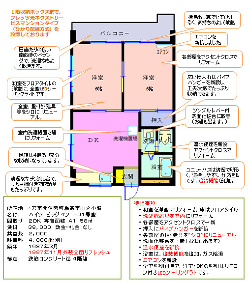 間取り図(ハイツ401).PNG