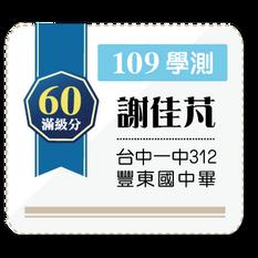 國文感言按鈕03.png