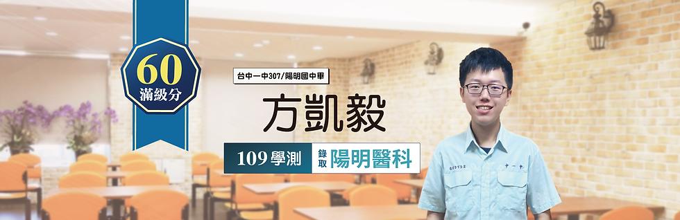 國文科-學生感言-方凱毅.png
