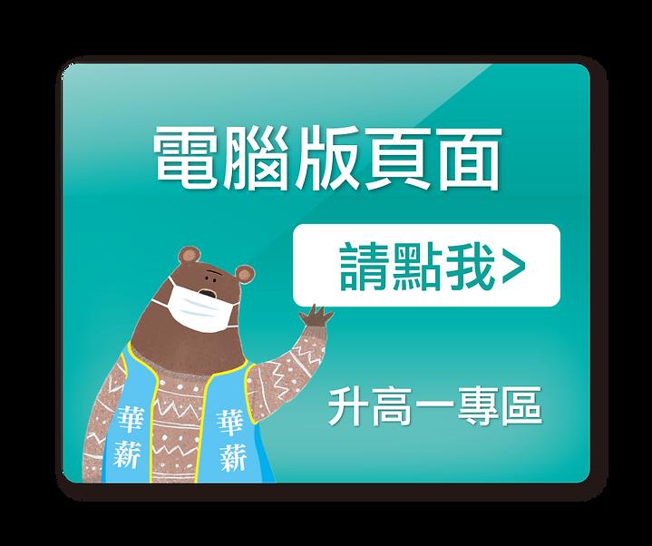 手機版+升高一專區(首頁)-按鈕-01.png