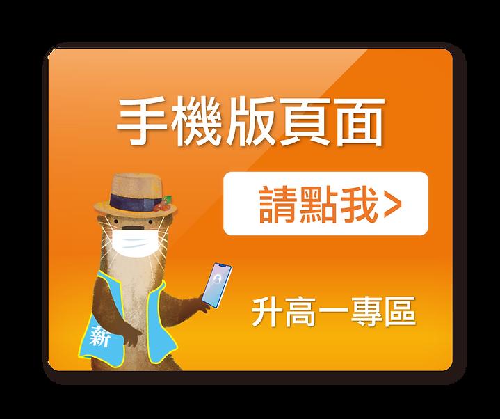 手機版+升高一專區(首頁)-按鈕-02.png