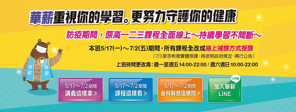 110疫情期間課程變動(必看!!).png