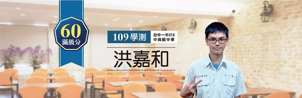 國文科-學生感言-洪嘉和.png