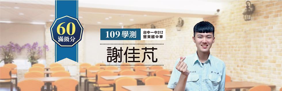 國文科-學生感言-謝佳芃.png