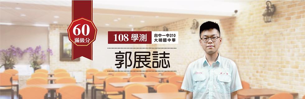 學生感言-郭展誌3.png