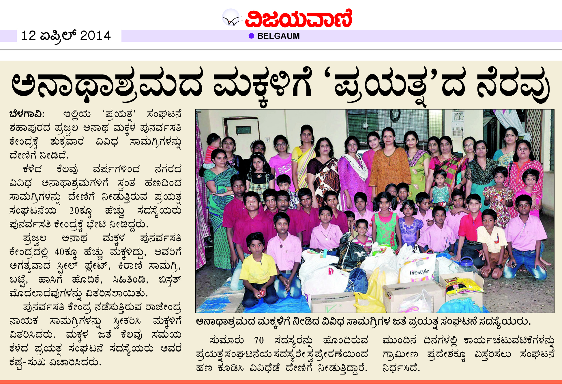 NEWS-1- 12_10_2014