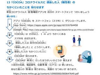 「COCOA」コロナウイルスに感染(かんせん)した人(ひと)のちかくにいたことを知(し)らせます