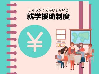 就学援助制度(しゅうがくえんじょせいど)