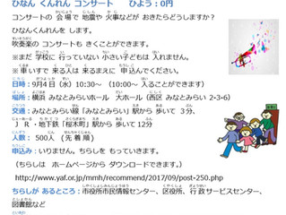 ひなん くんれん コンサート ひよう:0円(えん)