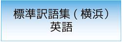 標準訳語ボタン英語