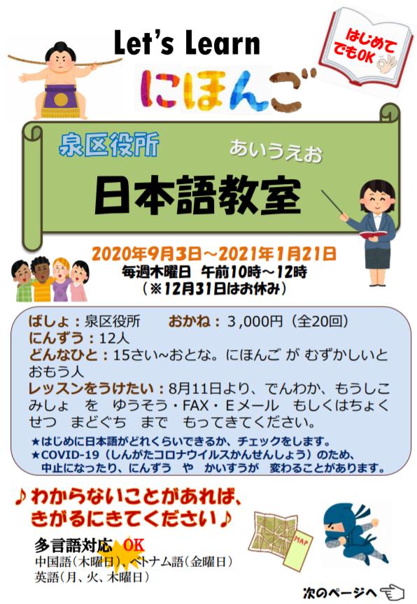泉区日本語教室1