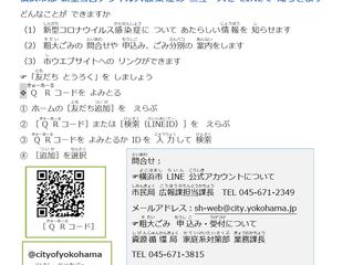 横浜市(よこはまし)は 新型(しんがた)コロナウイルス感染症(かんせんしょう)の ニュースを LINE(らいん)で 知(し)らせます