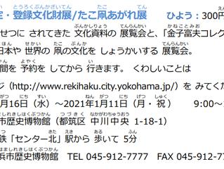 横浜市指定(よこはましてい)・登録文化財展(とうろくぶんかざいてん)/たこ凧(たこ)あがれ展(てん)