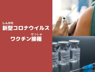 新型(しんがた)コロナウイルスの ワクチン接種(せっしゅ)について