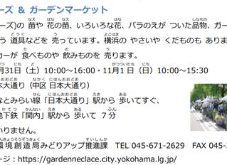 秋(あき)の ローズ & ガーデンマーケット