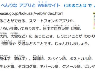 災害(さいがい)のときに べんりな アプリと WEB(うぇぶ)サイト (15のことば で よめます)