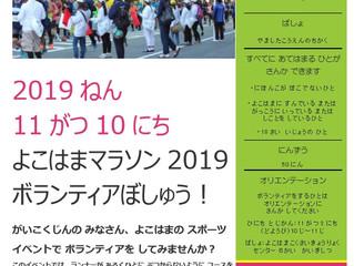 よこはまマラソン2019 ボランティアぼしゅう!